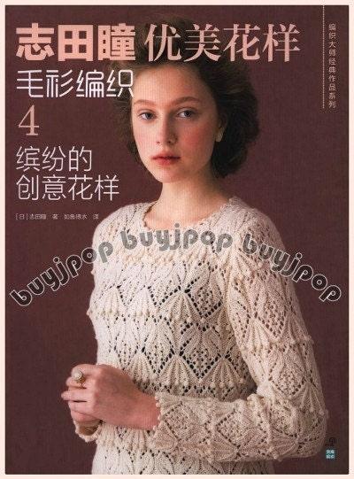 Edition chinois japonais tricot artisanat motif livre couture for Portent traduction francais