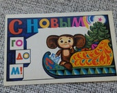 "rare vintage used postcard 1980 ""Cheburashka Happy New Year"", a character  children's cartoon. Made in the USSR."