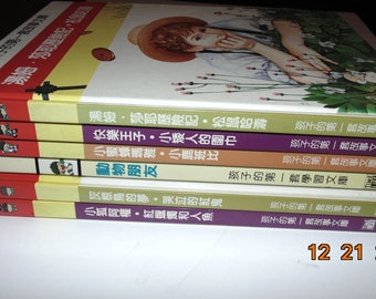 Vintage Lot 6 Time Life books Chinese language A Child's First Library of Story 1992