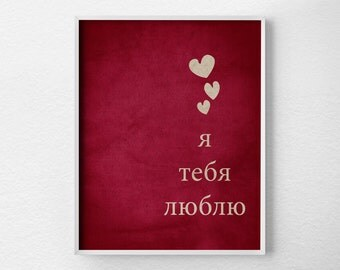 I Love You Russian Print, Valentines Day Print, I Love You Print, Valentines Day Decor, Anniversary Gift, Red and White, 0110