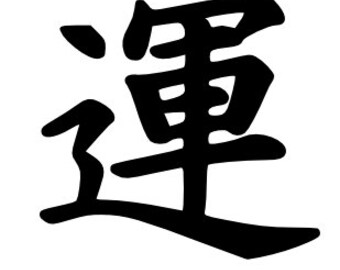 Luck - Kanji/Japanese Symbol - Car/Computer/Home Wall Art/Phone/Truck/Home/Laptop Decal