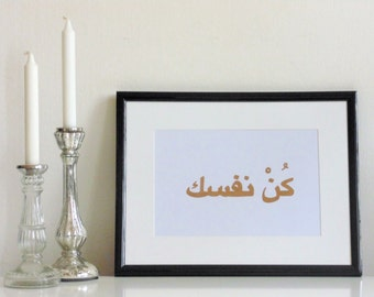"Arabic ""Be you"" - brown on white - DIN A4 - Arabic Wall Art Print Typography handmade written - original by misssfaith"