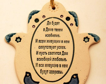 Home Blessing Hamsa Hand In Russian Hand Made Ceramics Art Design