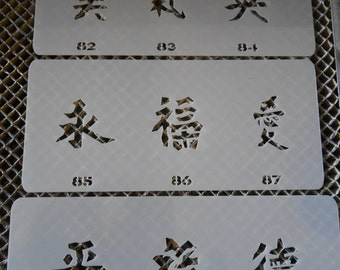 Kanji Stencil Set 51!