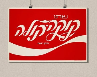 Poster - Coca Cola Israel Hebrew - Vintage Food Drinks Jews Poster Advertising Retro Kitchen wall decor Design Art Print Quality Home Wall