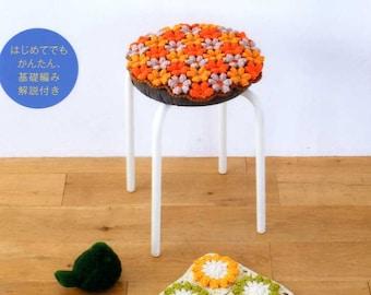 Scandinavian Design Crochet CUSHIONS FOR STOOLS 50 - Japanese Craft Pattern Book