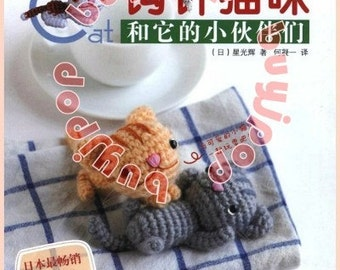 Chinese Edition OUT OF PRINT Japanese Crochet Craft Pattern Book Amigurumi Cat and Buddies