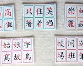 Laminated - all 5 Sets Chinese Character Flashcards