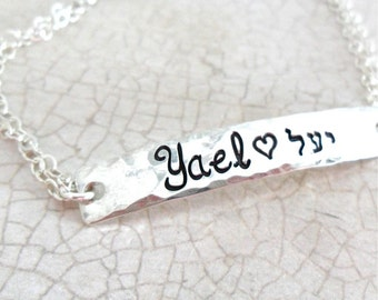Hebrew Name Bracelet - English Name Bracelet - Sterling Silver - Bat Mitzvah Gift - Judaica - Hand Stamped Jewelry - Custom Bracelet - Heart