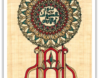 9in x 12in Vintage Poster Art Print - Islamic Art Papyrus Sheet - PRTA4463