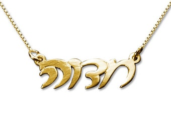 18K Yellow Gold Plated Script Hebrew Name Necklace / Name Necklace in Hebrew / Hebrew Jewelry