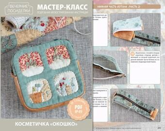 "PDF Sewing Tutorial ""Cosmetic bag Spring window"" (in Russian)"