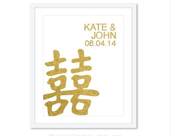 Chinese Wedding Personalized Art Print - Faux Gold - Chinese Wedding Poster - Double Happiness Symbol Character