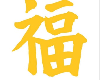 Chinese Symbol for HAPPINESS, wall decal or car decal