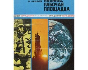 Space - work platform, Shatalov, Rebrov, Cosmos, Space Station, Soviet Vintage Book, USSR, 1978