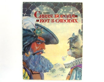 Bluebeard, Puss in Boots, Charles Perrault, Russian Vintage Children's Book, 1992