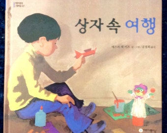 Korean Language Edition of The Trip by Ezra Jack Keats, hardcover storybook