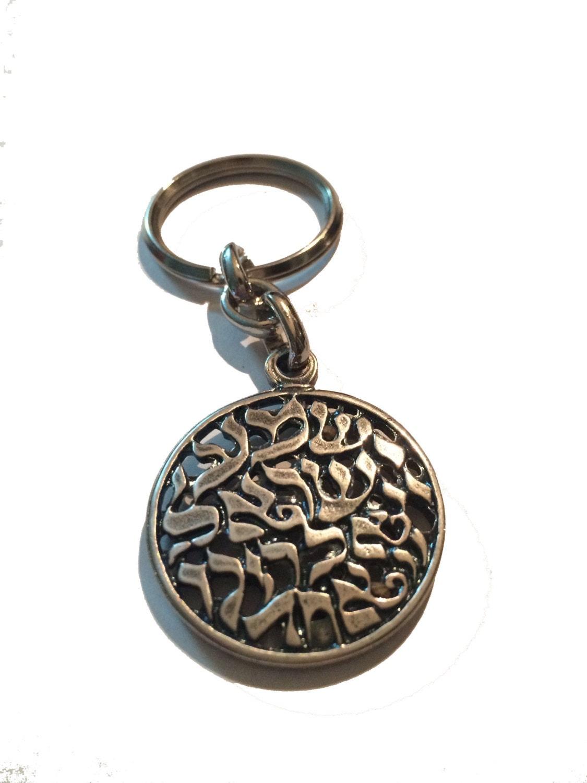 Shema israel bracelet israel bible jewish hebrew prayer kabbalah shma - Details Shema Yisrael