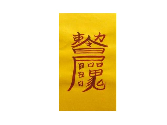 Homeowner's Insurance Talisman, Korean Amulet, Home Protection Spell, Amulet, taoist magic, chinese magic, natural disaster avoidance