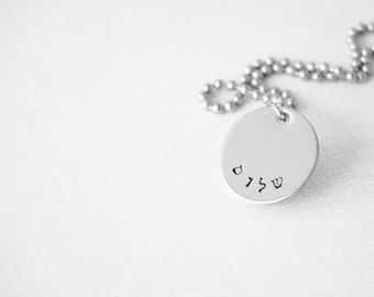 Shalom - Peace - Hand Stamped Disk Necklace - Hebrew
