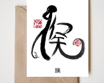 Year of Monkey Zodiac Card, Chinese Letters inspired Symbolic Animal Sumi-e Painting Ink Illustration B&W Zen Birthday Print New Year