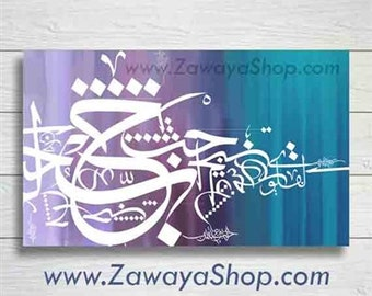 Arabic calligraphy islamic art wall decor affordable prints Customized colors upon requests