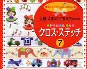 CROSS STITCH EMBROIDERY Vol 7 - Japanese Craft Book