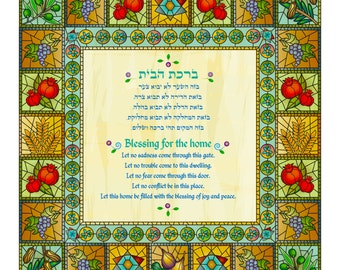 Home blessing, Seven species, Giclee print, Graduation, Holiday gift, Wedding, birthday, Judaica