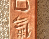 Aikido Wall Tablet with Carved Kanji Calligraphy
