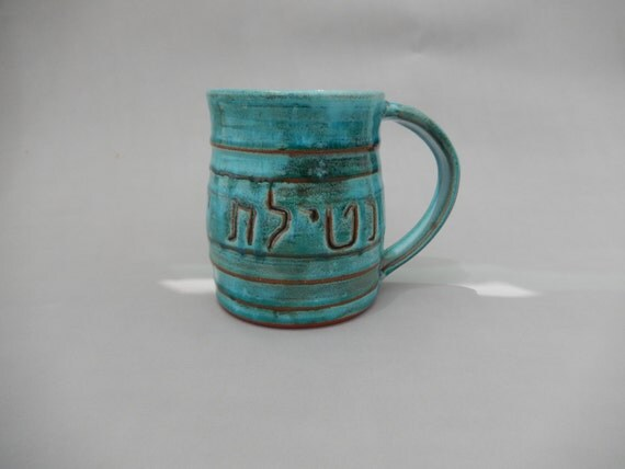 Washing Cup Netilat Yadayim Pottery Negel Vasser By
