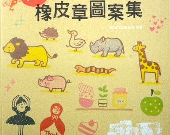 Beautiful Eraser Rubber Stamps by 9 Rubber Stamps Masters- Japanese Craft Book (In Chinese)