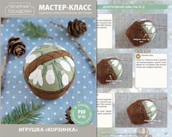 "PDF Sewing Tutorial ""Christmas ornament Basket with snowdrops"" (in Russian)"