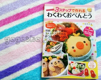 Easy 3steps wakuwaku bento Japanese_cooking book Japan Lunch box recipe blogger