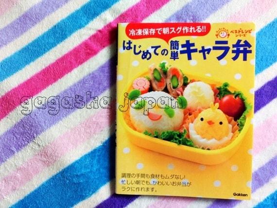 japanese easy bento cooking book lunch box japan full color. Black Bedroom Furniture Sets. Home Design Ideas