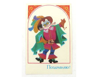 Puss in Boots, Congratulations Postcard, Happy Birthday, Unused, Illustration by Gubanov, Unsigned, Soviet Vintage Postcard,  USSR, 1978