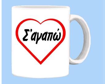 Greek I LOVE YOU Mug