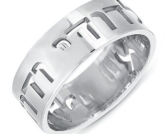 Ani Ledodi Jewish Wedding Sterling Silver Band