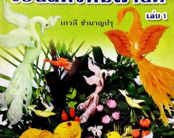 Handmade Thai Carving Book  Fruit  animal bird fish pattern