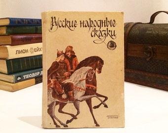 Russian Folk Tales  - Vintage Soviet Children's book - Сoloured Kids Book - Children's Fairy Tales