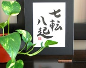 Original Japanese Calligraphy/Japanese Proverb/ Fall Down Seven Times, Stand Up Eight/ Shichitenhakki/ 8'' x 10''