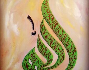 The Verse of the Throne -  Ayah Al Kursi - أية الكرسي