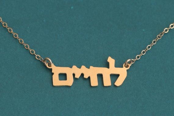 LChaim Necklace Hebrew Jewish Toast