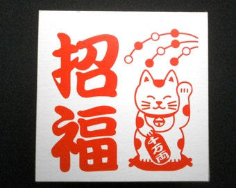 Lucky Cat Rubber Stamp -   New Year Rubber Stamp - Traditional Japanese Rubber Stamp - Maneki Neko Rubber Stamp 2017