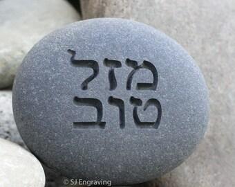 Engraved Hebrew Mazel tov on beach pebble by sjEngraving