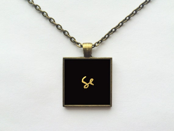 Sylvan Esso - Sylvan Esso Album Cover Necklace OR Keychain