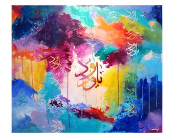 Al-Wadud The One Who Loves Print