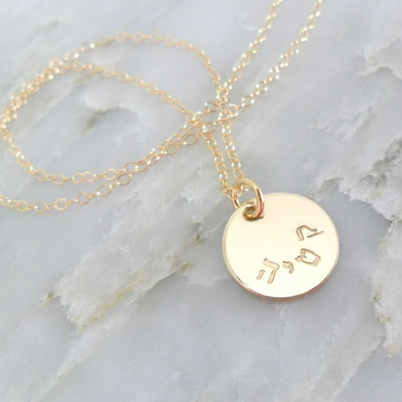 Hebrew Name Necklace - Gold Disc Necklace - Gold Fill - Hand Stamped - Layering Necklace - Judaica - Bat Mitzvah Gift - Mother's Day Gift