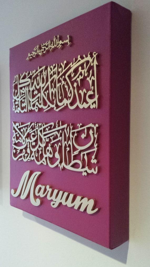 Baby Gifts For Muslim : Muslim baby gift protection dua islamic art