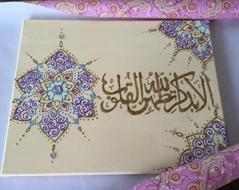 Islamic Calligraphy in golden colors,quran on canvas, islamic canvas, islamic art, islam