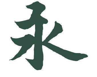 Chinese symbol for ETERNITY wall decal or car decal